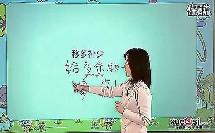 【学而思】小学奥数— 一年级数学提高班(第5讲)