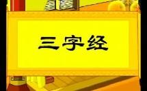三字经13