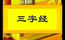 三字经14