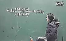 1饱和溶液不饱和溶液——新课程高中化学名师课堂实录