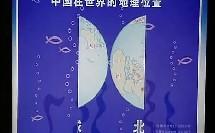 从世界看中国(第一课时)_陆芳 无锡市东湖塘中心小学 苏教中国版小学品德与社会六年级教学视频