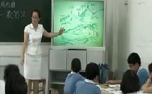 《表示地形起伏的地图》_周冬英_七年级科学优质课视频