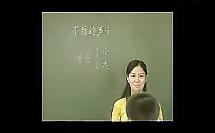 不同的声音 小学科学课堂教学优质课示范课