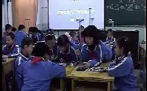 摆 小学科学课堂教学优质课示范课