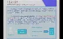 【信息技术说课】高中信息技术说课视频 人工智能—知识和知识的表示方法 信息技术面试