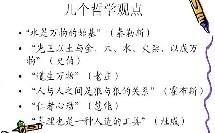 [高二政治]郑飞翔 第1讲 生活处处有哲学