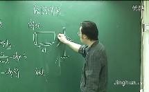 李永乐 高中物理 _第8讲 验证机械能守恒定律-2