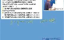 高中化学 郑克强 _第1讲 化学反应与能量
