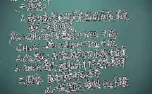 高中生物 _第4讲 必修1 学生实验实习探究性课题(四)1
