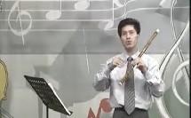 名师教音乐笛子基础教程20