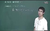 学而思_初二:因式分解_因式分解提高班第一讲