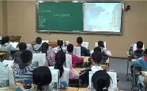 高泽英《阅读大地的徐霞客》校内试教