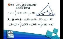 认识三角形(三)