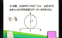 直线和圆的位置关系(一)