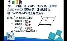 探索三角形全等的条件