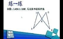 图形的全等和全等三角形