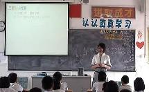 九年级心理健康优质课展示《为自己喝彩——悦纳自我》_林老师