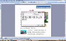 微课_三年级_信息技术_美化文档 (2)