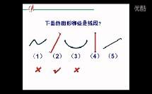 微课_二年级_数学_认识线段 (4)