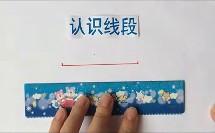 微课_二年级_数学_认识线段 (3)