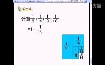 微课_六年级_数学_转化——画图、换个角度思考