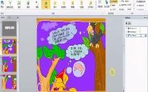 微课_四年级_信息技术_设置动画效果 (2)
