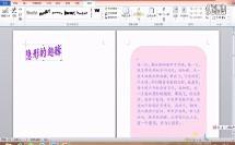 微课_小学_信息技术_美化文档-插入艺术字