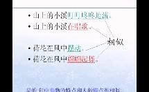 微课_四年级_语文_学写拟人句