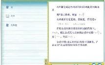 高一物理_一 同步课堂 6、功、功率、功和能_人教版(H)