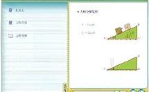 高一物理_一 同步课堂 4、力的合成与分解_人教版(H)