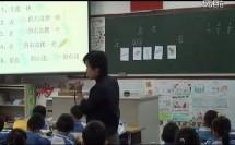 2015优质课《左与右》小学数学沪教版一下-深圳-布心小学:殷莉
