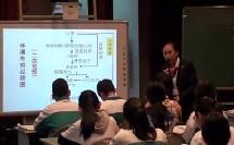 2014年中南六省(区)生物教学研讨会