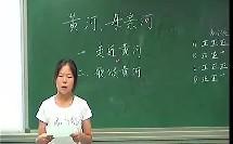 人教版七年级语文上册《黄河-母亲河》优质课教学视频