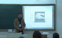 高中物理说课视频-磁场对通电导线的作用-教学大赛视频