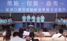 孙淑芹老师历史课《建设中国特色社会主义》教学视频