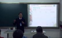 高中历史说课视频,战后资本主义的新变化,第12届全国信息技术与课程整合教学大赛视频