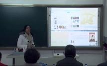 高中历史说课视频,古代中国的发明和发现,第12届全国信息技术与课程整合教学大赛视频