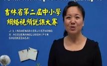 小学综合实践说课视频《感受真爱》