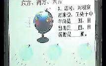 浙教版 初一地理 《地球的自转》优质观摩课视频