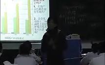 【免费试看】高中地理优质课《区域工业化与城市化》教学视频
