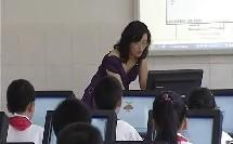 小学数学优质课教学视频 轴对称图形