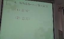 高中历史优质课视频《抗日战争》李俊