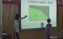 小学数学教学视频 什么是周长