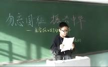 初中八年级主题班会活动视频 勿忘国耻 振兴中华(纪念抗日战争胜利65周年)