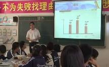 高中政治《影响价格的因素》教学视频