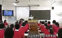 高二高中政治优质课视频必修4《认识运动把握规律》教学视频