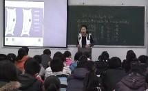 物质跨膜运输的实例 高中生物教学视频