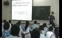 人教版高一生物《DNA的复制》课堂教学实录视频与说课视频