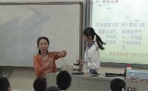 八年级科学公开课教学视频 氧气的制取