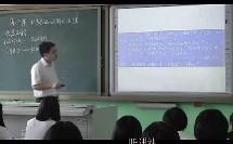 2013年全国历史优质课教学视频《罗马的政制与法律》(岳麓版高中历史必修一)